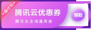 腾讯云广告